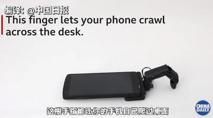 脑洞大开?给手机加个手指!