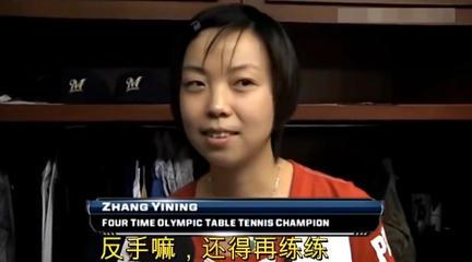张怡宁:我打乒乓球打的一般