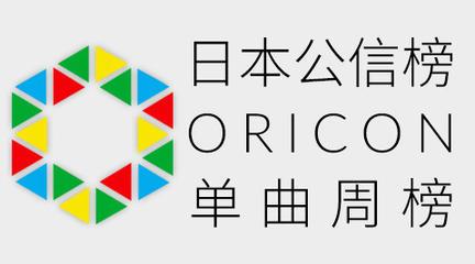 日本公信榜Oricon单曲周榜 (2018/10/22付)