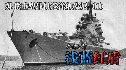 苏联重型载机巡洋舰的发展 1