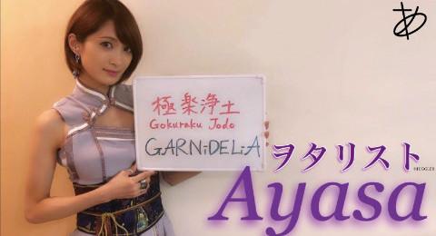 【Ayasa】小提琴版《极乐净土》(GARNiDELiA)
