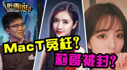 LPL官方解说娃娃辣评出事网红 MacT冤枉吗?