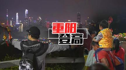 【品城记】中国传统节日完败西方节日?不会啊,重阳节的气氛就挺好的!