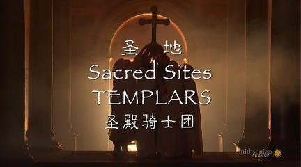 【纪录片】圣地 圣殿骑士团【双语特效字幕】【纪录片之家字幕组】