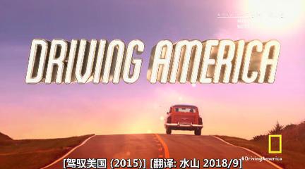 【水山】驾驭美国
