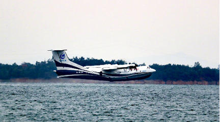 中国AG600成功水上首飞