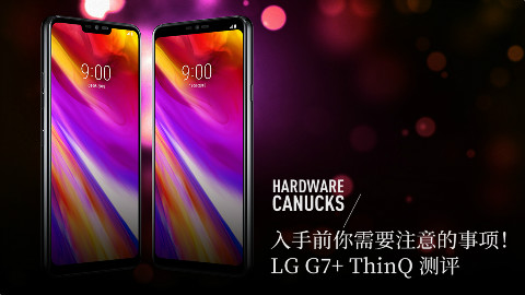 入手前你需要注意的事项!LG G7+ ThinQ 测评