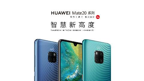 华为Mate20系列中国发布会全程回顾