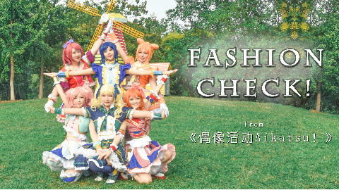 【幻象生】 Fashion Check x 偶像学园 跟我们一起去大自然奔跑吧!第六弹舞蹈