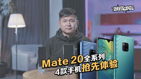 韩路体验:HUAWEI Mate 20全系列4款手机抢先体验