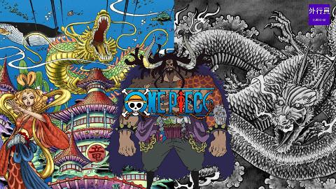 海贼王专题#117: 龙神之后百兽凯多