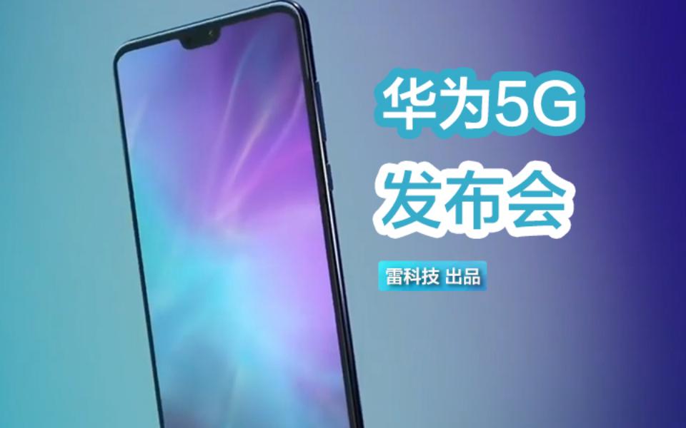 华为发布全球首款5G基站核心芯片,并首次商用