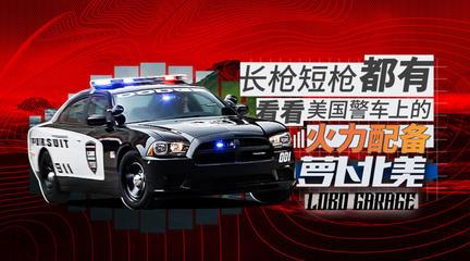 长枪短枪都有 看看美国警车上的火力配备|萝卜北美