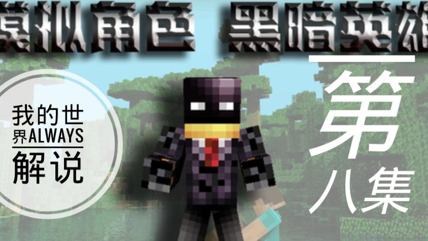 我的世界模拟角色:黑暗英雄生存  9noTitle