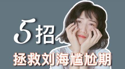 5招拯救刘海尴尬期!