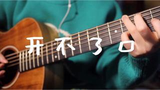开不了口(cover周杰伦)吉他弹唱