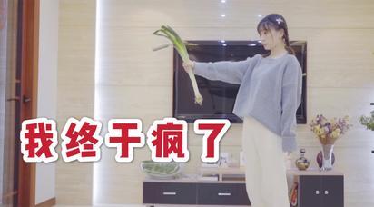 【醋醋】甩 葱 舞