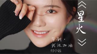 《星火》(写给武汉)付小远原创新歌MV