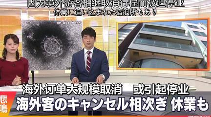 疫情导致日本大规模订单取消