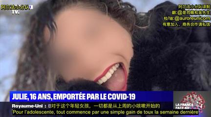 法国16岁少女患新冠去世