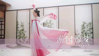 【云门小卷】甄姬同人舞
