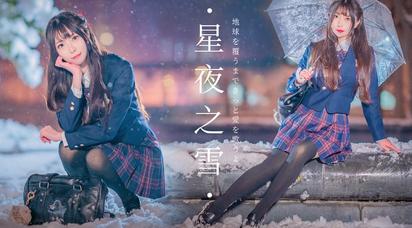 【暮狸狸】星夜之雪