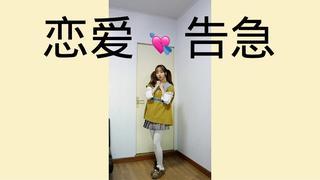 【YiLi】恋爱告急️Rua!迟到的情人节投稿~