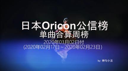 日本公信榜Oricon单曲合算周榜Rank25(2.17-2.23)