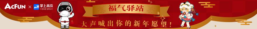 【福气驿站红火开张】AcFun x 掌上高铁一起在杭州东站送福啦!