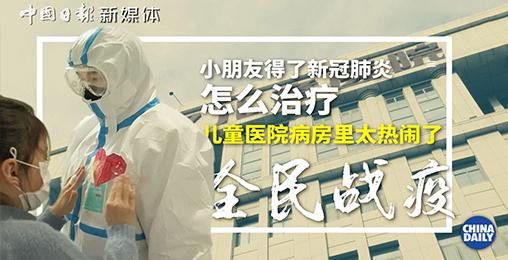 【中国日报】小朋友得了新冠肺炎怎么治疗?