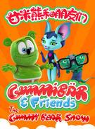 甘米熊和他的朋友们开始了一场笨拙的冒险之旅,音乐是整部动画的灵魂!
