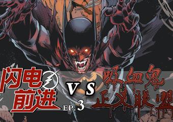 【鲍漫】闪电侠遇见邪恶超人,自称吸血鬼化身
