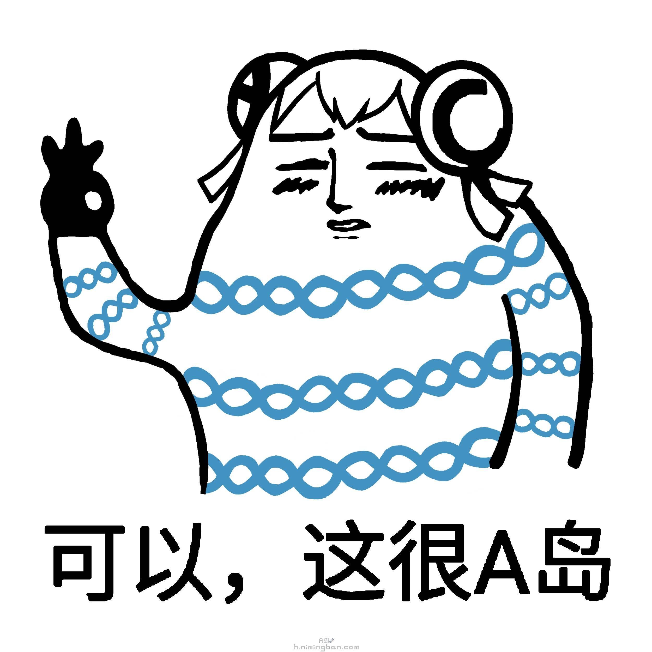 【AC娘】一表情的年份(二次v表情)-AcFun弹塔王亚耀利表黑情包图片