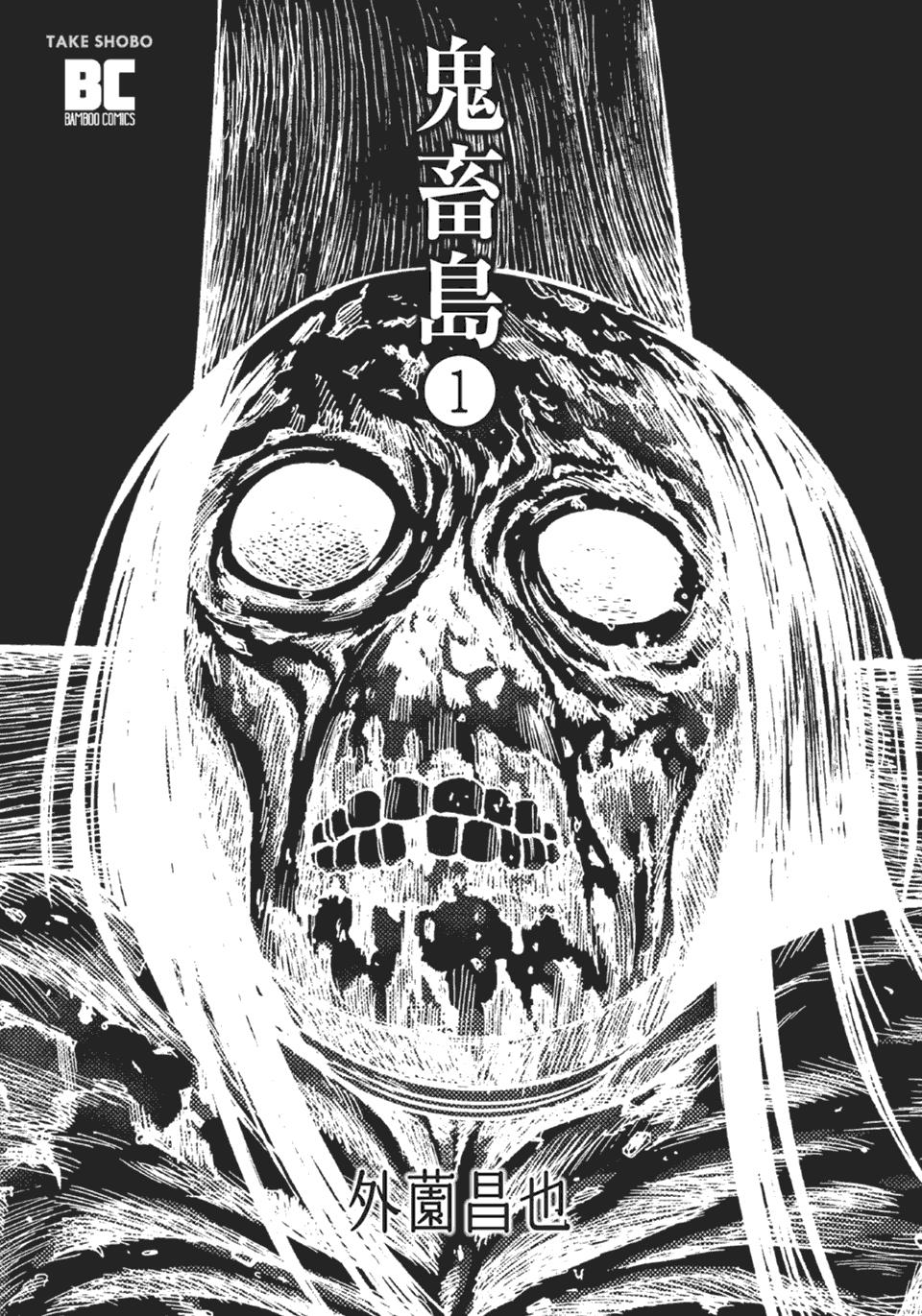 重口味黑白恐怖漫画《鬼畜岛》@幻思系