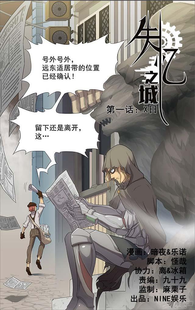 《失忆之城》国产科幻题材专属IP @幻思系-看客路