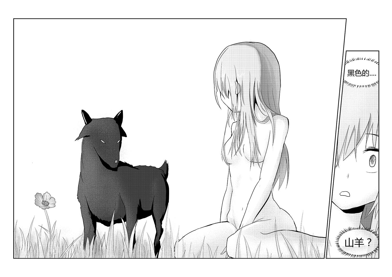 【少女】MC阳光《沐浴在漫画下的我》01~02魔8樱同人漫画卡图片