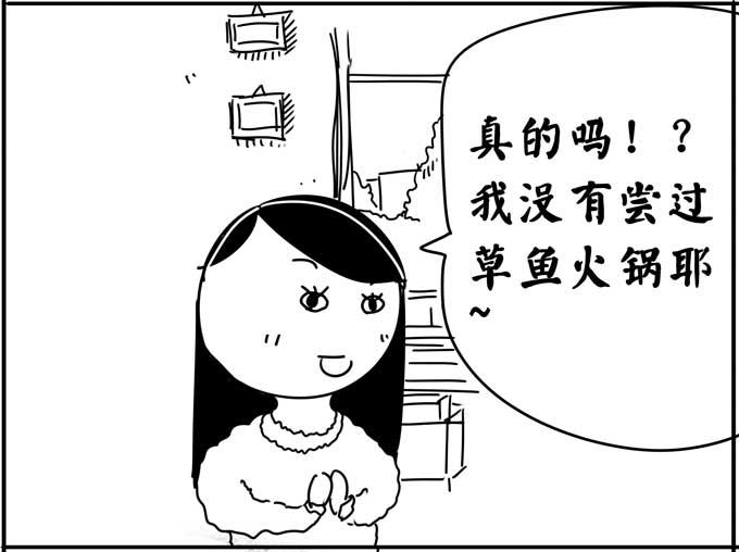 【acer原创漫画】《蓝天小姐》—第十八篇 草鱼火锅