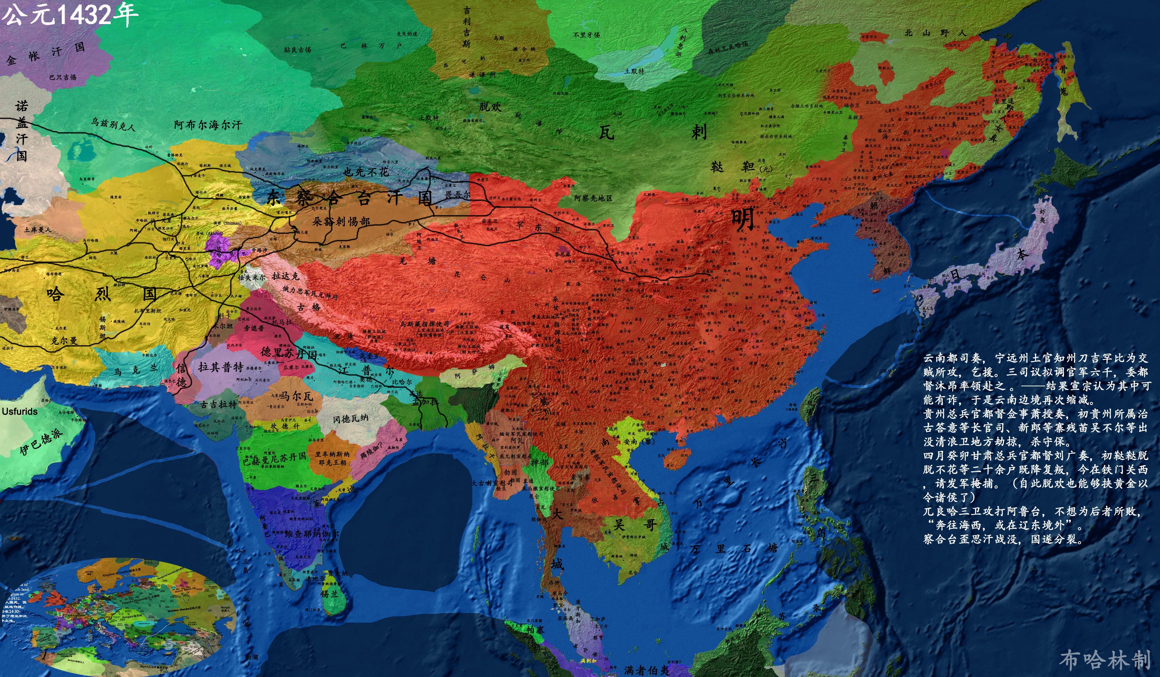 详细中国历史地图版本3-永乐(2)-宣德十年