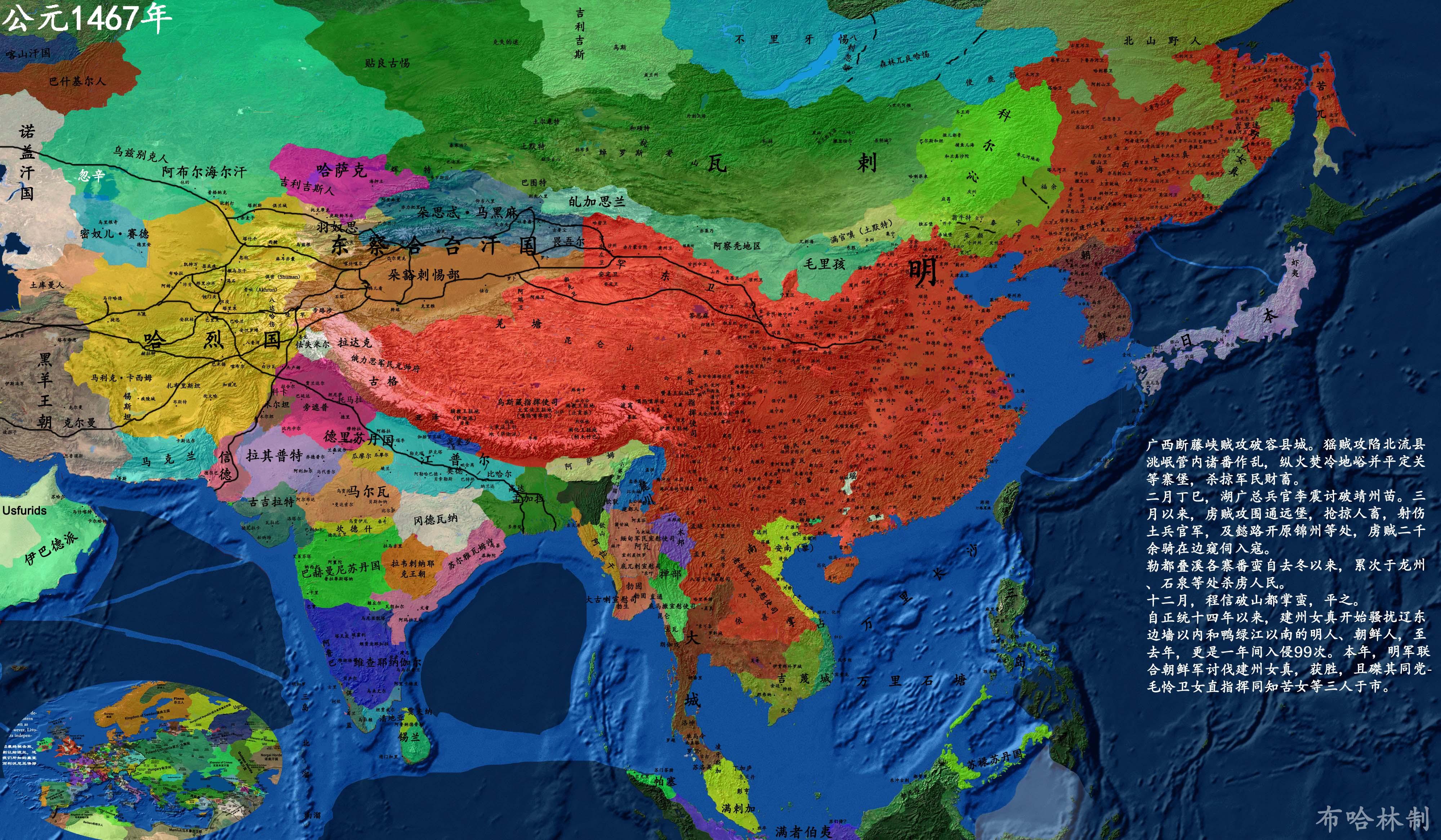 明朝末年1644年地图