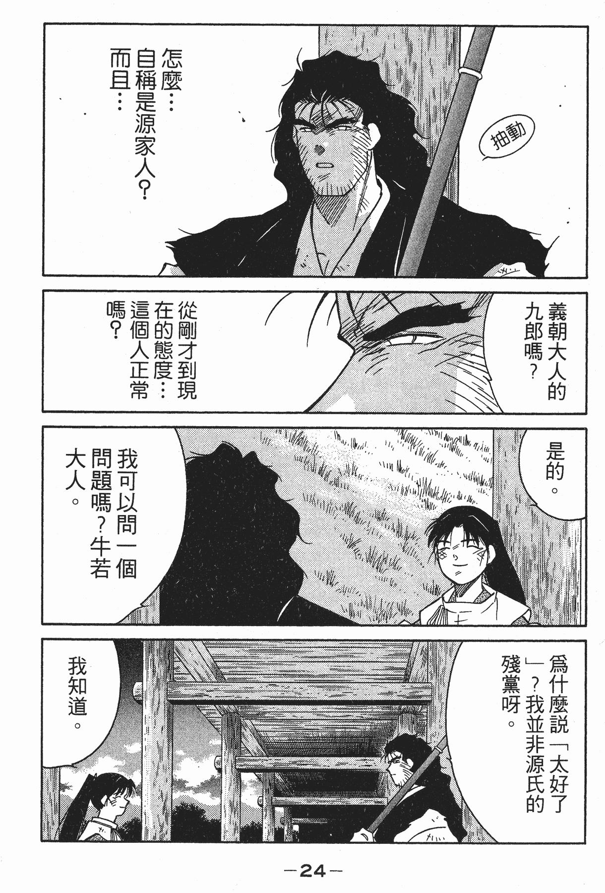 【漫画】修罗之刻 第七卷 - acfun弹幕视频网 - 认真