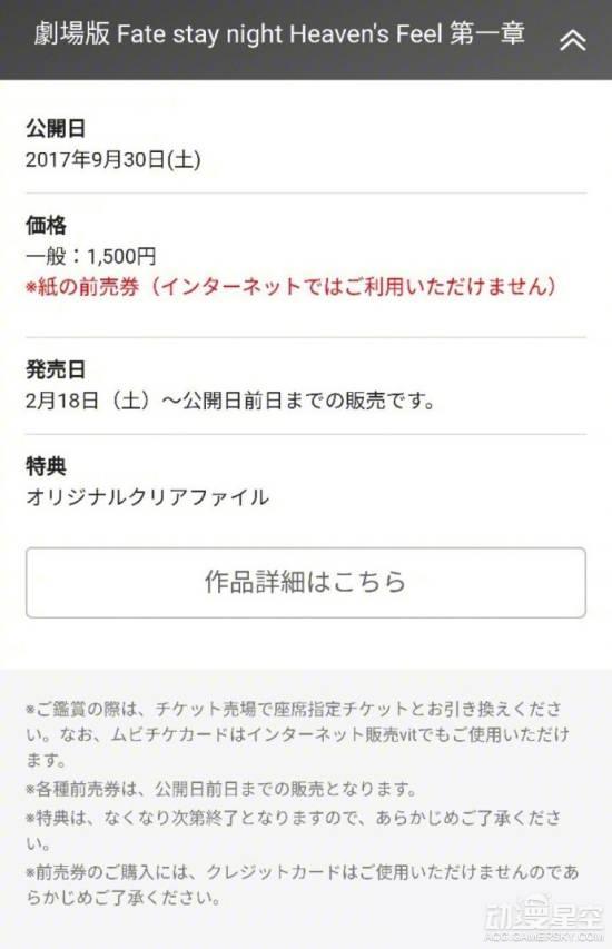 《Fate/stay night Heaven s Feel》第一章9月30日上映