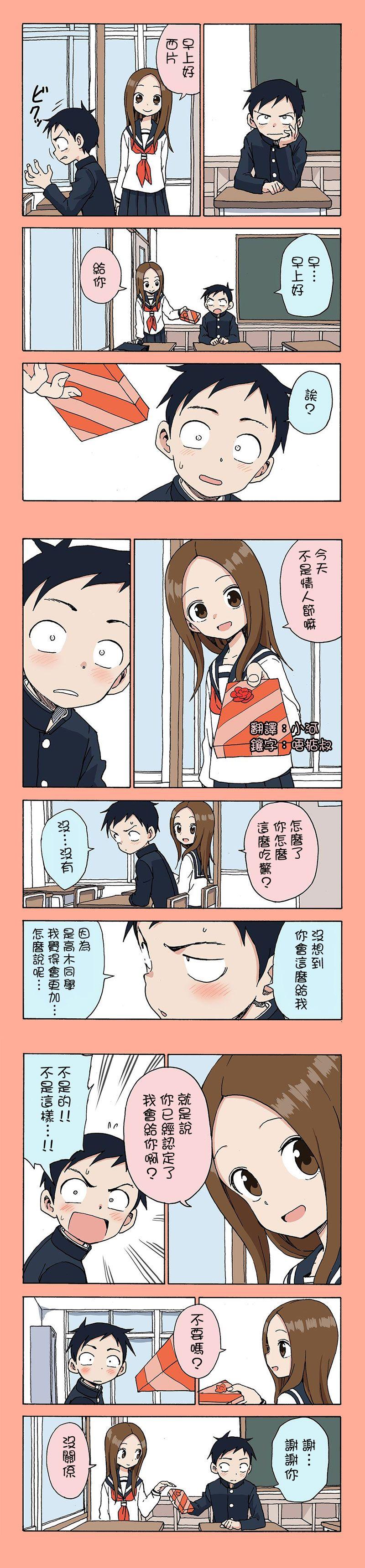 【漫画】『擅长捉弄的高木同学』情人节条漫
