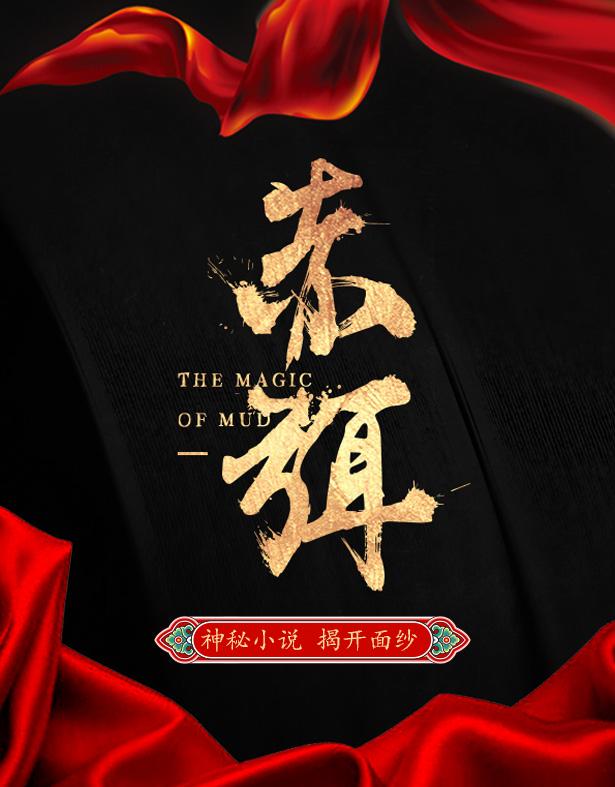 幻思系 民国奇幻小说《赤弭》揭秘概念海报