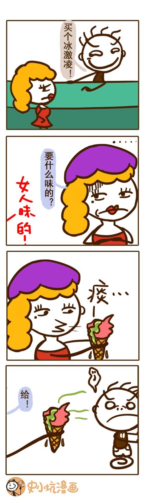 吃过女人味的冰激凌吗——史小坑漫画055期