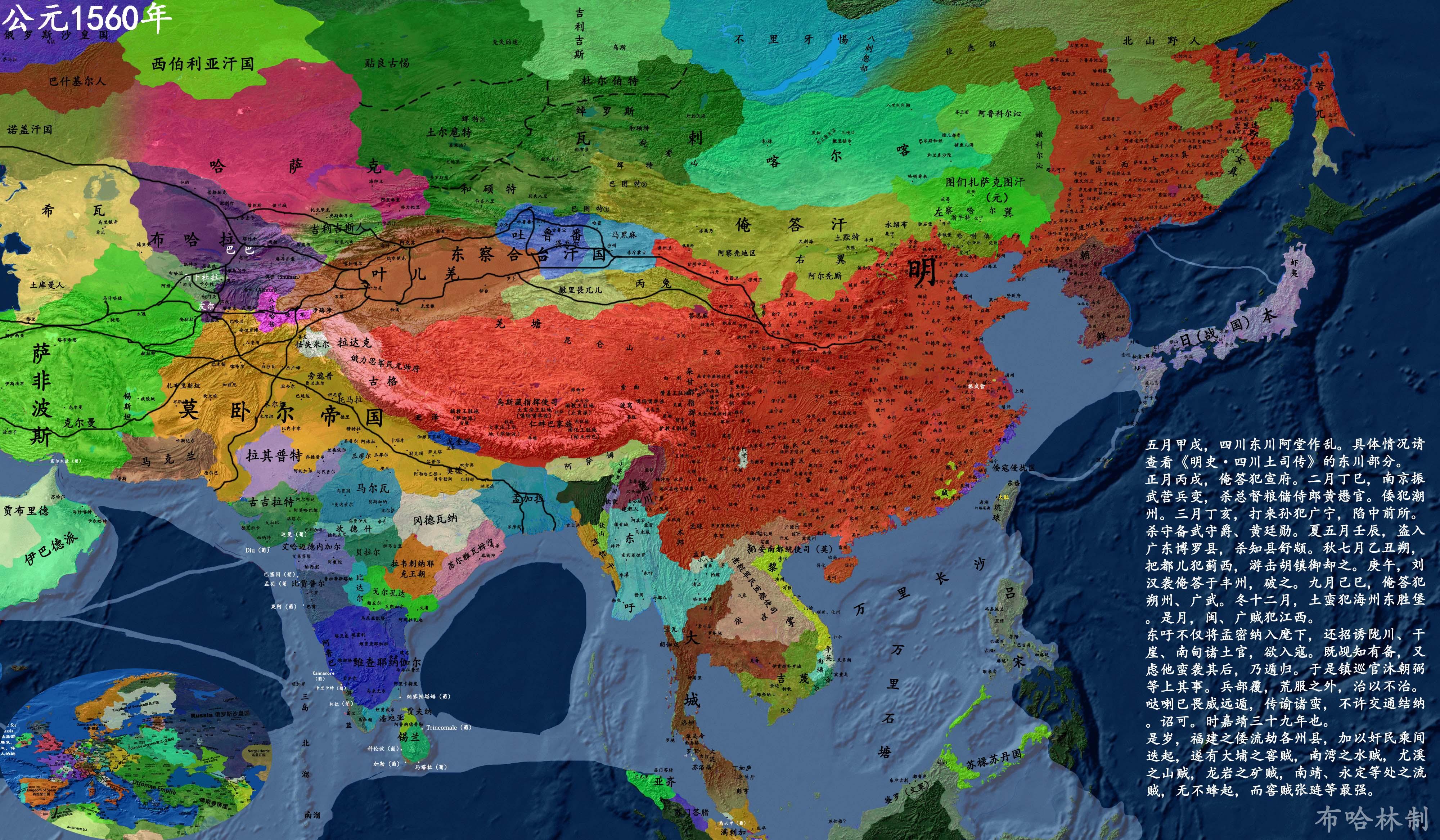 详细中国历史地图版本3-大明王朝1566