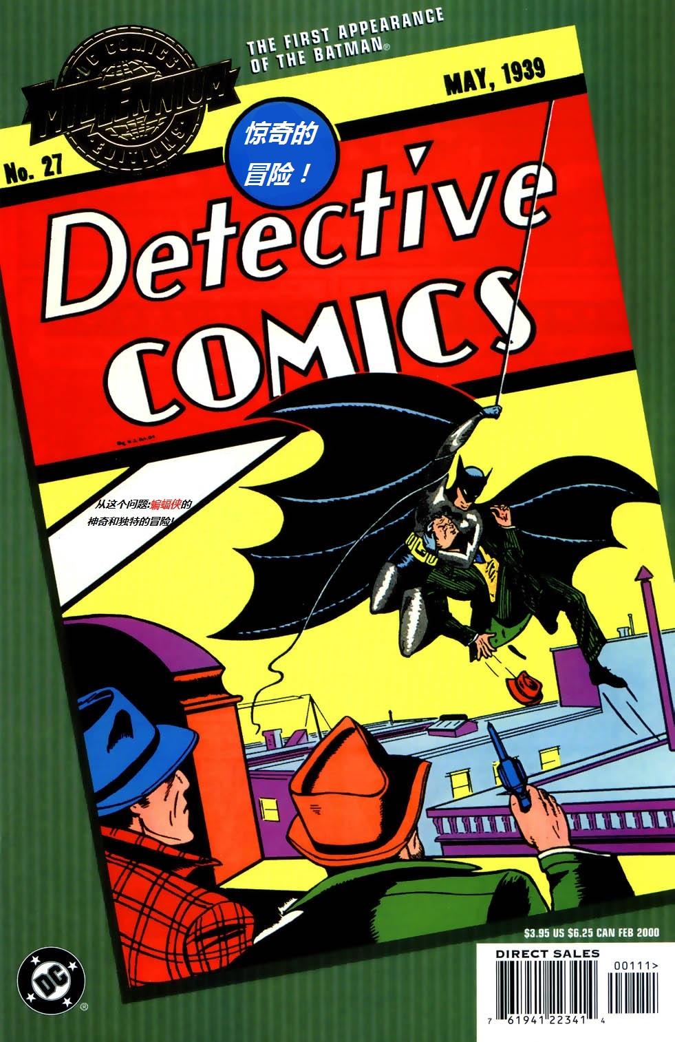 侦探漫画第27期(Detective Comics 27)