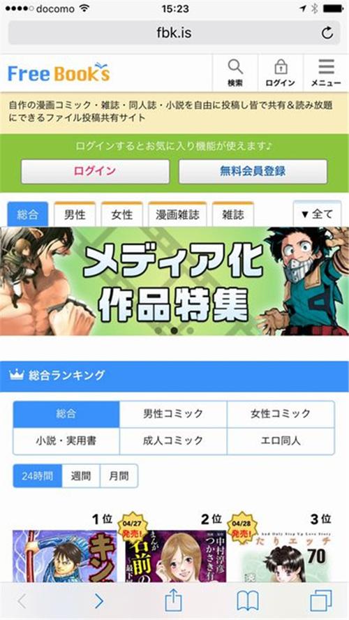 出版社准备走法律途径!因Free Books月损失100亿日元