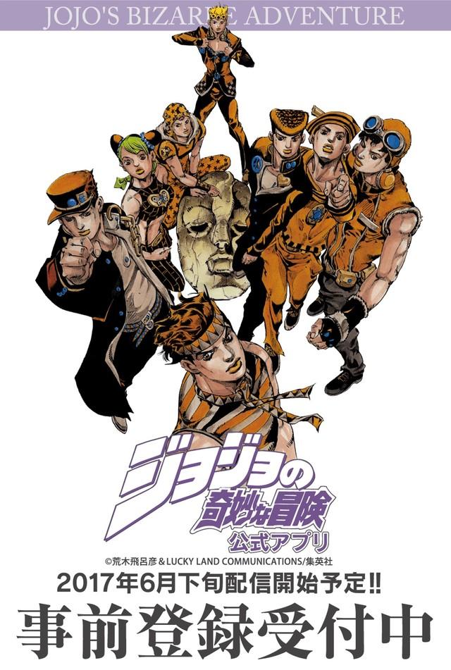 漫画《jojo的奇妙冒险》6月推出官方手机APP