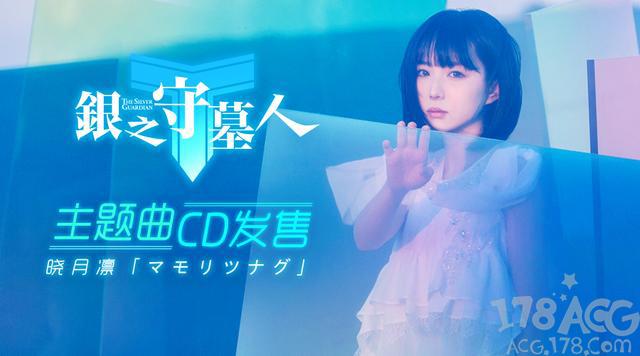 「银之守墓人」日语主题曲CD将于5月24日发售,三种版本供你选择