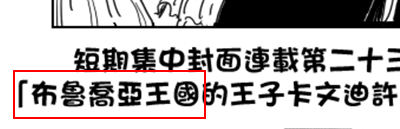 """【海贼王】866话""""天生破坏狂""""个人分析,熊孩子的失败教育&巨兵海贼团的摔跤手们"""